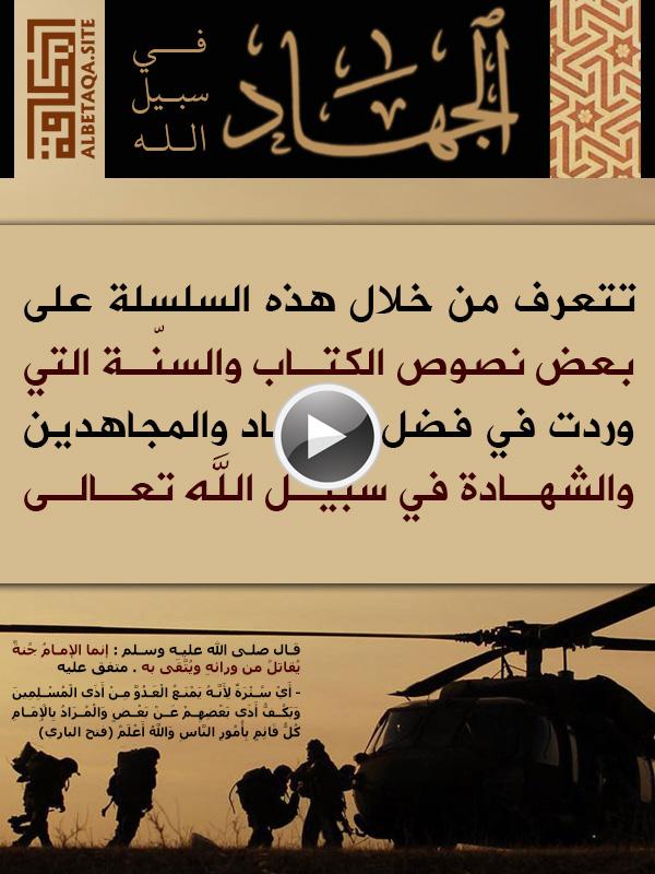 https://www.albetaqa.site/images/videos/m/aljhad.jpg