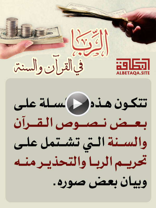 https://www.albetaqa.site/images/videos/m/alreba.jpg