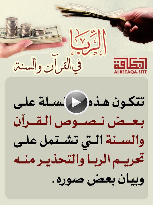 https://www.albetaqa.site/images/videos/m/alreba.jpg