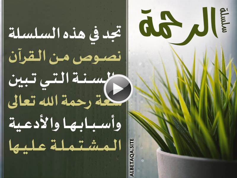 https://www.albetaqa.site/images/videos/m/alrhmh.jpg