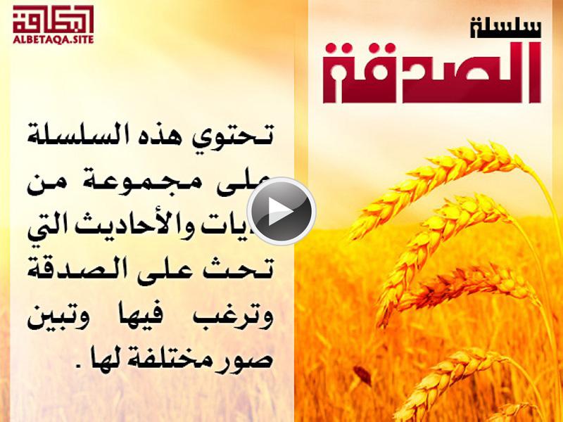 https://www.albetaqa.site/images/videos/m/alsdqa.jpg