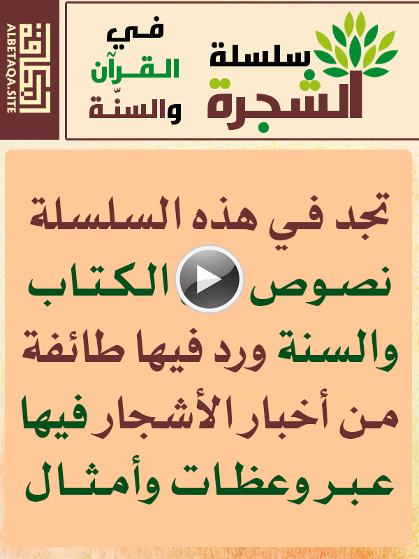 https://www.albetaqa.site/images/videos/m/alshgra.jpg