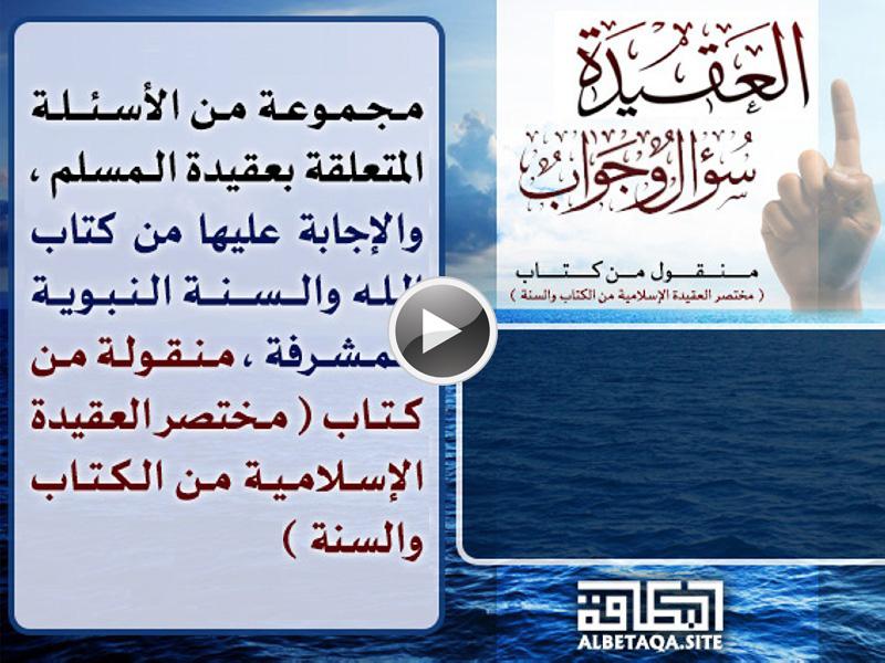 https://www.albetaqa.site/images/videos/m/aqedaqa.jpg
