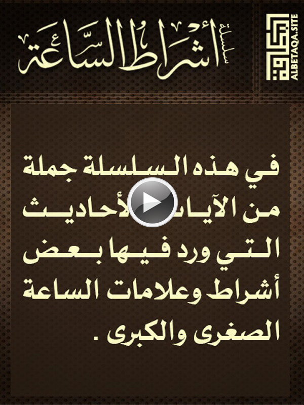 http://www.albetaqa.site/images/videos/m/ashratsa3h.jpg