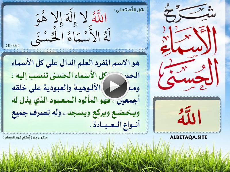 http://www.albetaqa.site/images/videos/m/asmahosna.jpg