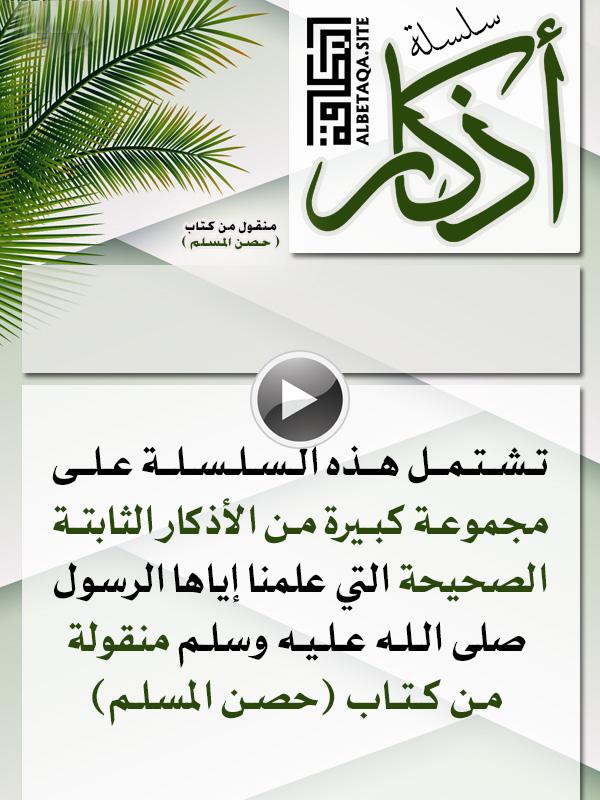 https://www.albetaqa.site/images/videos/m/athkar.jpg