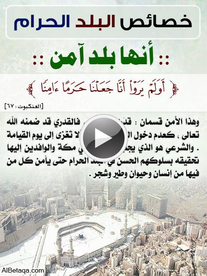 https://www.albetaqa.site/images/videos/m/bldhram.jpg