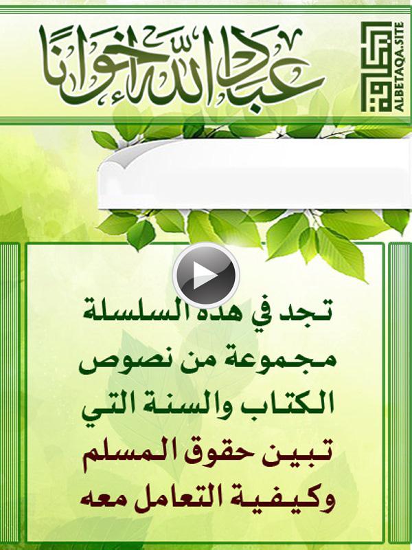 https://www.albetaqa.site/images/videos/m/ebadallahekhwana.jpg