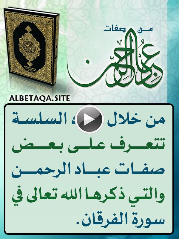 https://www.albetaqa.site/images/videos/m/ebadalrhman.jpg