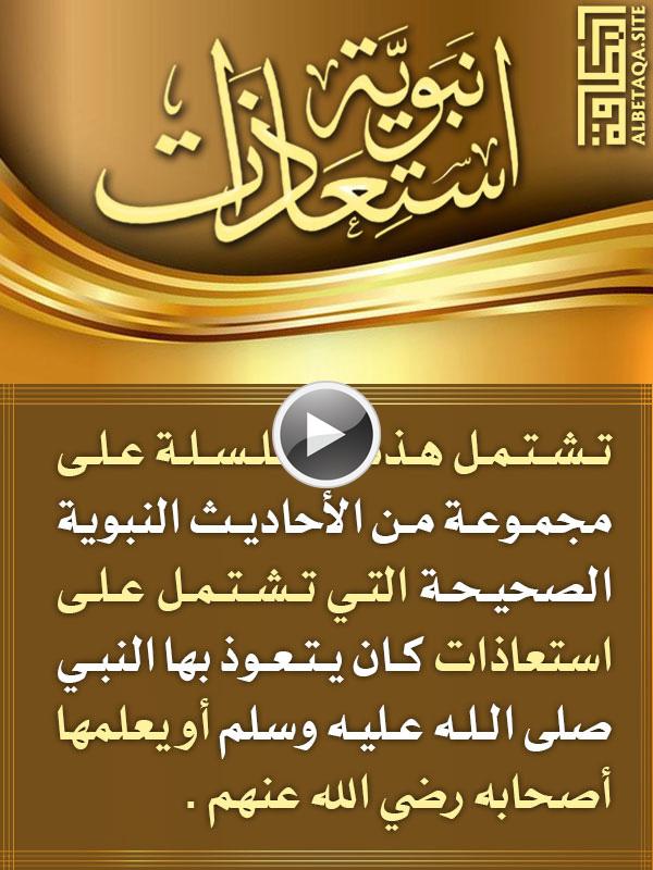 https://www.albetaqa.site/images/videos/m/est3azatnbwyh.jpg