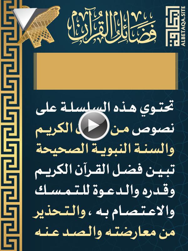 https://www.albetaqa.site/images/videos/m/fdaelalquran.jpg