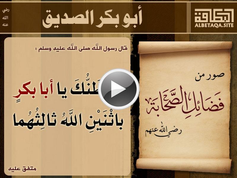 https://www.albetaqa.site/images/videos/m/fdaelshabh.jpg