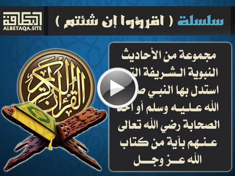 http://www.albetaqa.site/images/videos/m/iqraao.jpg