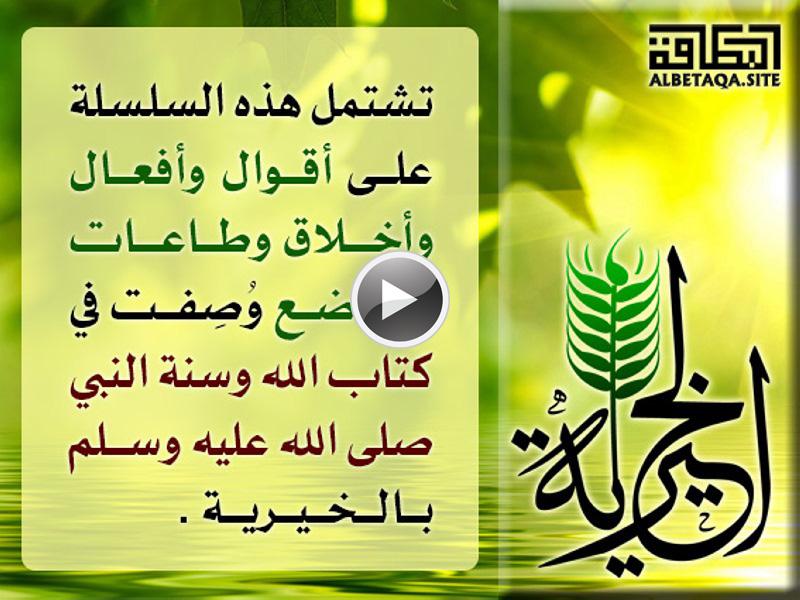 http://www.albetaqa.site/images/videos/m/khyria.jpg