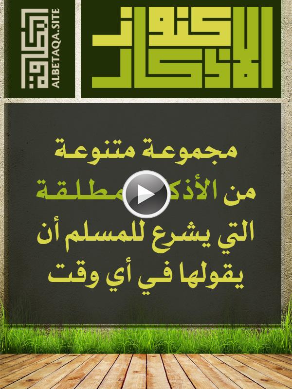 http://www.albetaqa.site/images/videos/m/knozazkar.jpg