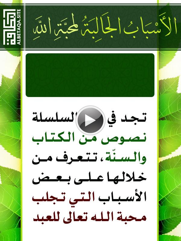 http://www.albetaqa.site/images/videos/m/mhbtallah.jpg