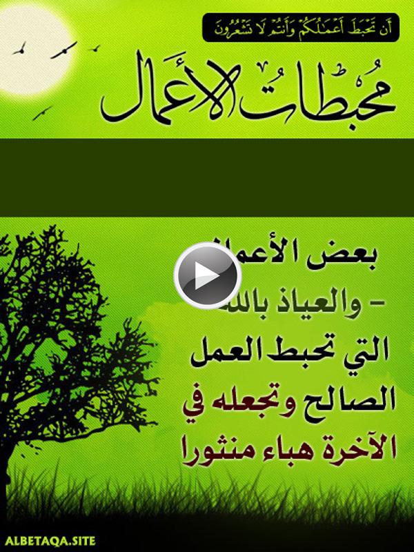 https://www.albetaqa.site/images/videos/m/mhbtat.jpg