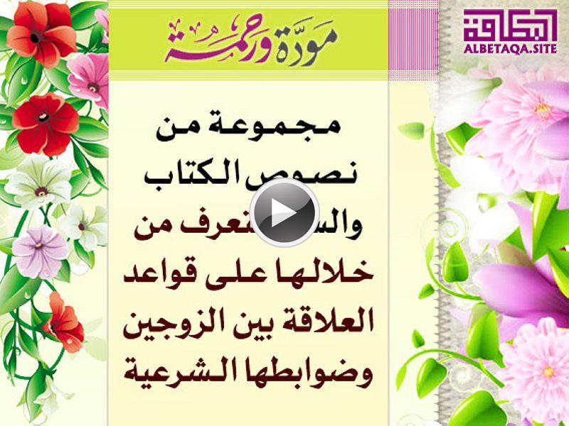 http://www.albetaqa.site/images/videos/m/mwddhwrhmh.jpg