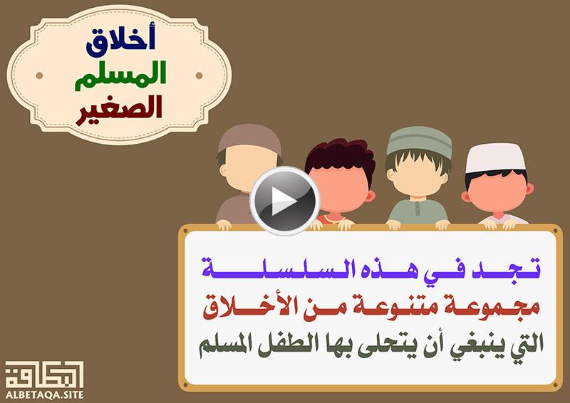 https://www.albetaqa.site/images/videos/m/p-akhlaqsaghyr.jpg