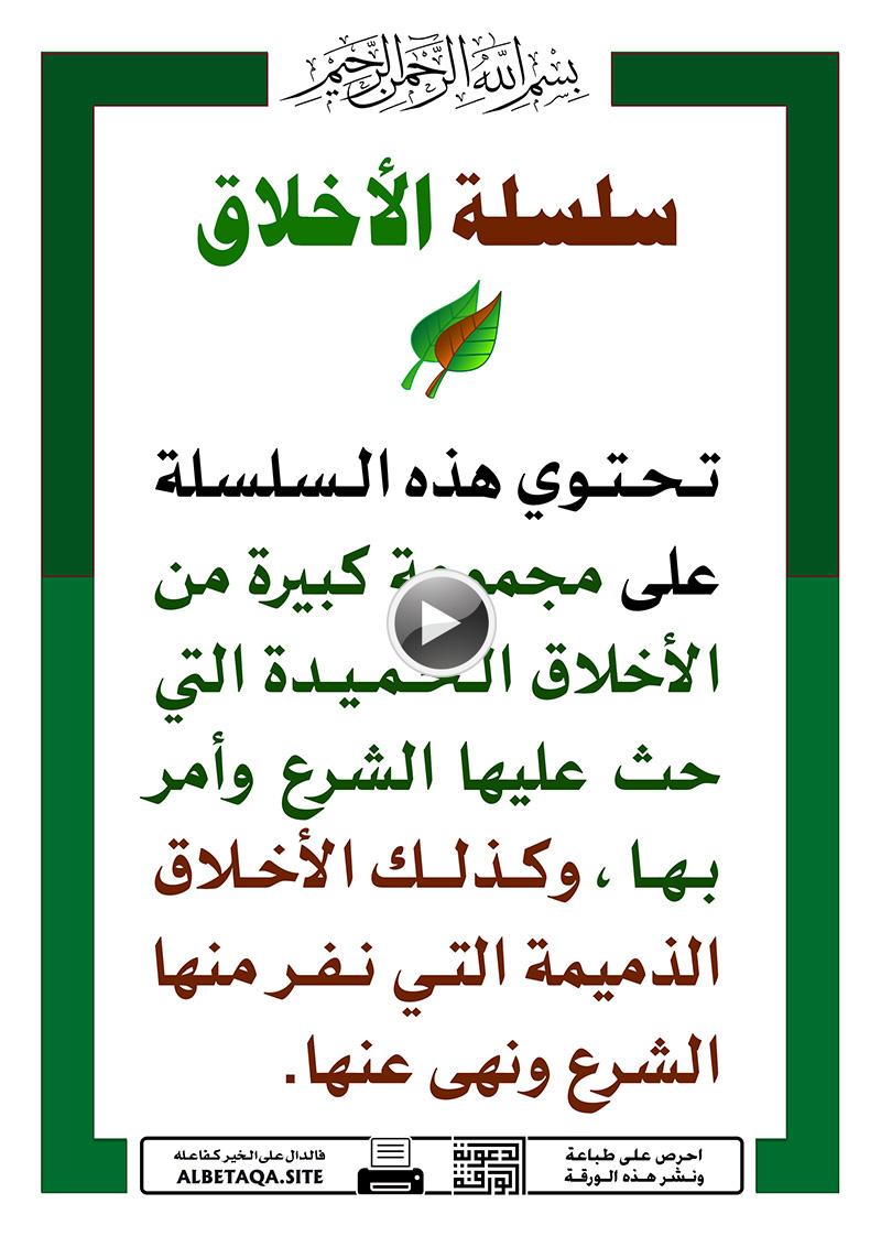 https://www.albetaqa.site/images/videos/m/p-alakhlak.jpg