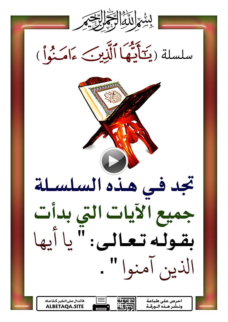 https://www.albetaqa.site/images/videos/m/p-alzynaamno.jpg