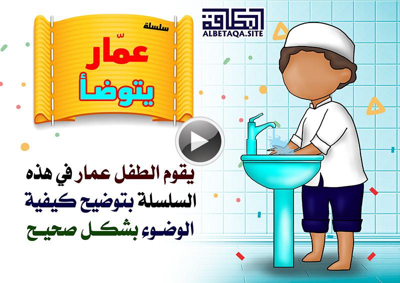 https://www.albetaqa.site/images/videos/m/p-ammarytwda.jpg