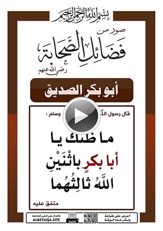http://www.albetaqa.site/images/videos/m/p-fdaelshabh.jpg