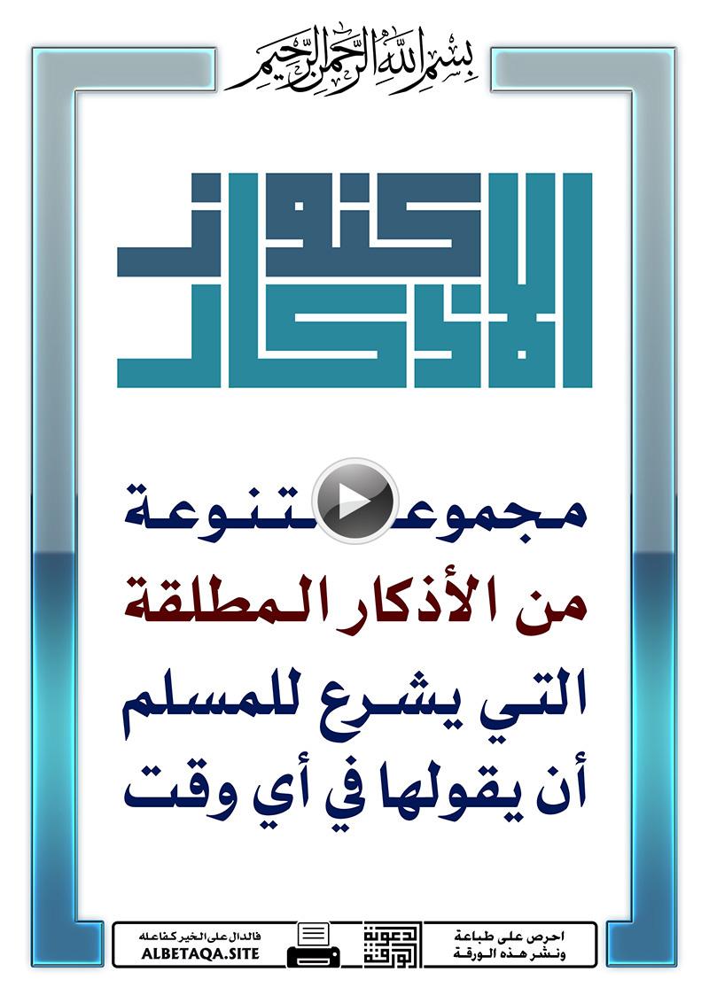 https://www.albetaqa.site/images/videos/m/p-knozazkar.jpg