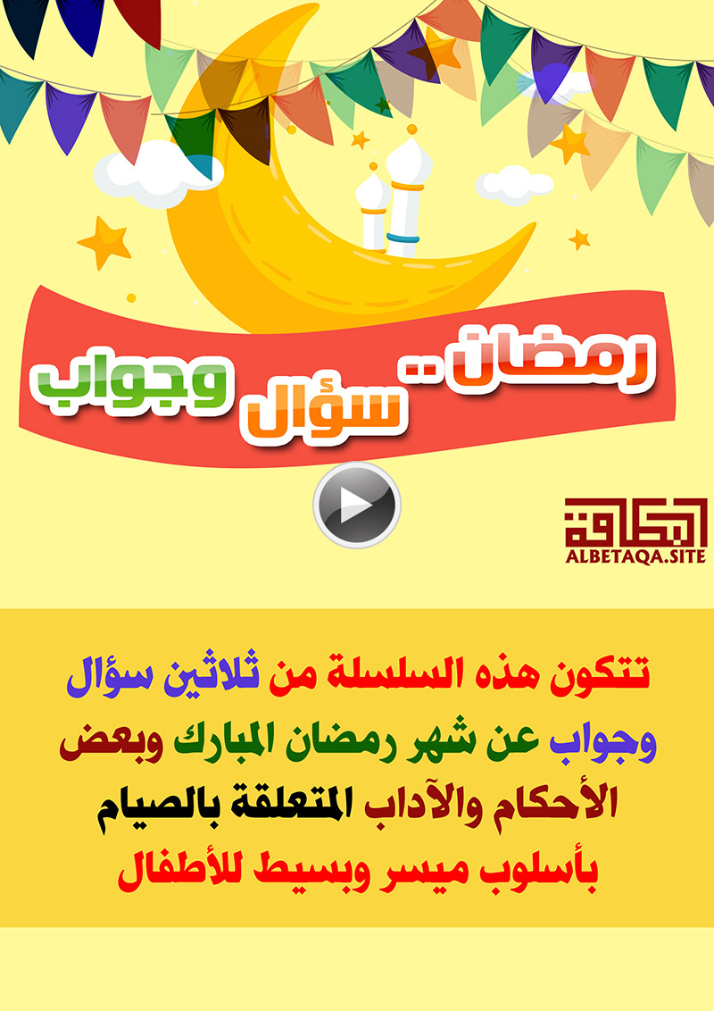 https://www.albetaqa.site/images/videos/m/p-ramadanqa.jpg