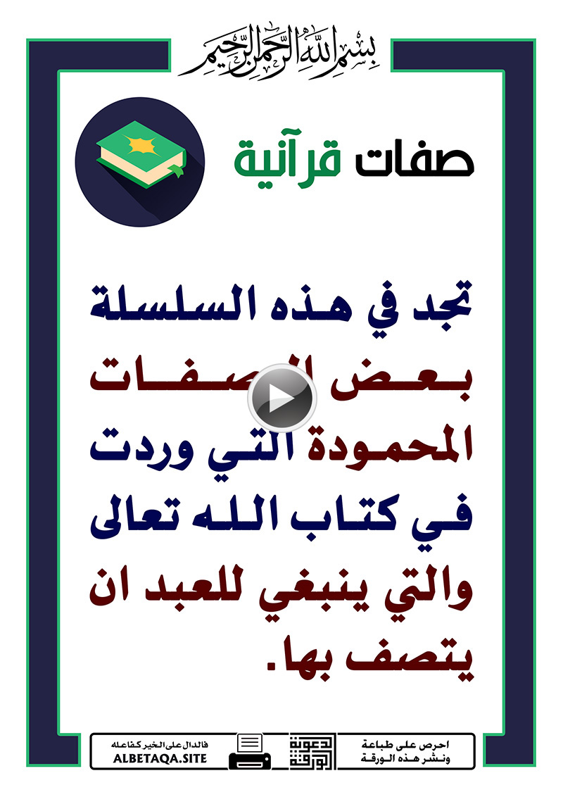 https://www.albetaqa.site/images/videos/m/p-sefatquran.jpg