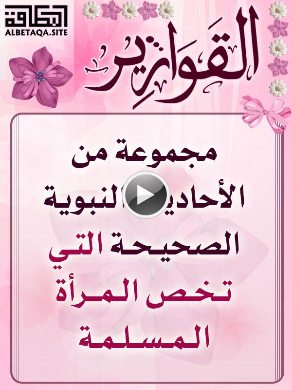 https://www.albetaqa.site/images/videos/m/qwarier.jpg