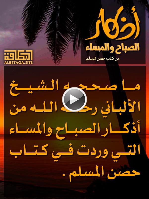 https://www.albetaqa.site/images/videos/m/s1azkar.jpg