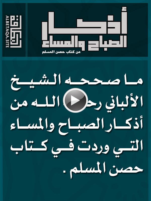 https://www.albetaqa.site/images/videos/m/s2azkar.jpg