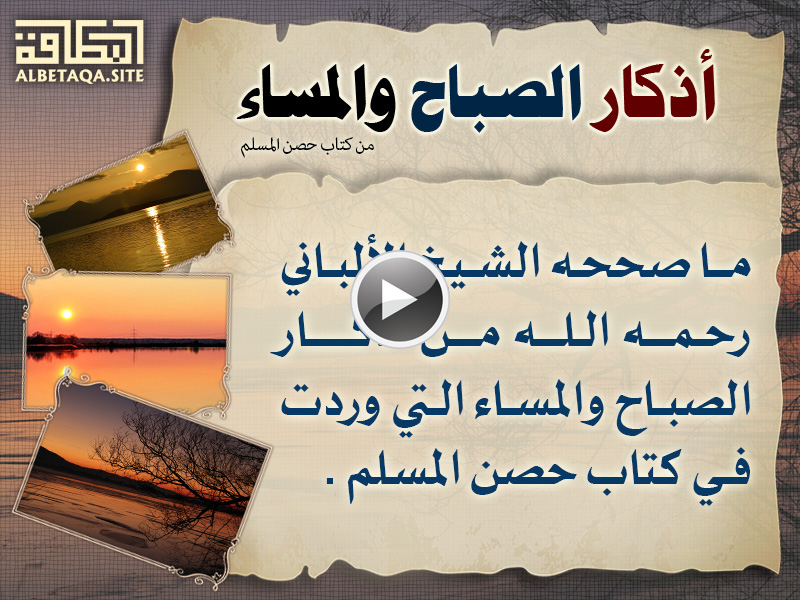 https://www.albetaqa.site/images/videos/m/s3azkar.jpg