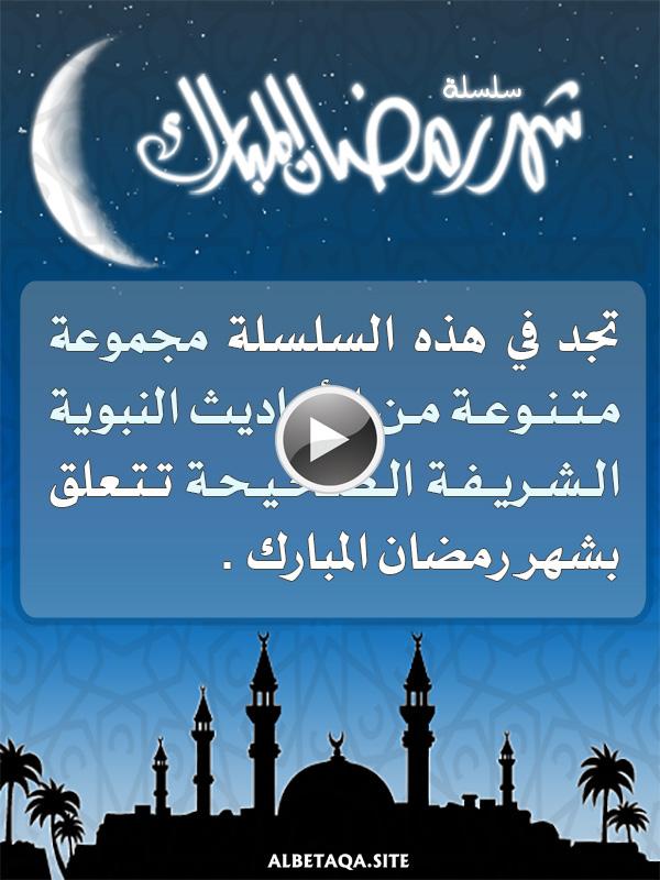 https://www.albetaqa.site/images/videos/m/s3rmdan.jpg