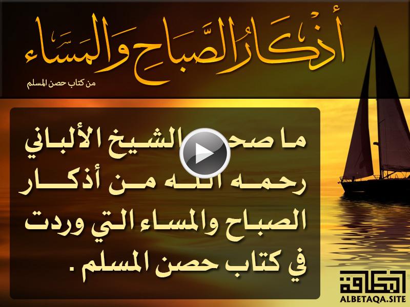 http://www.albetaqa.site/images/videos/m/s4azkar.jpg