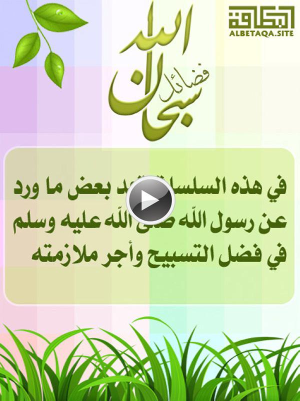 https://www.albetaqa.site/images/videos/m/sbhanallah.jpg