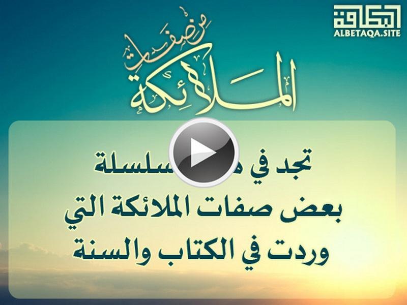 http://www.albetaqa.site/images/videos/m/sfatmlaeka.jpg