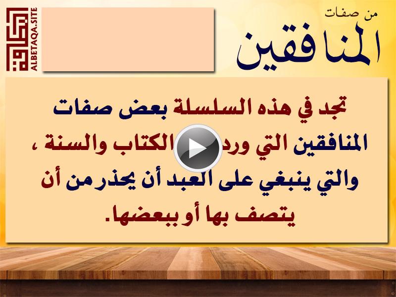 https://www.albetaqa.site/images/videos/m/sfatmnafqyn.jpg