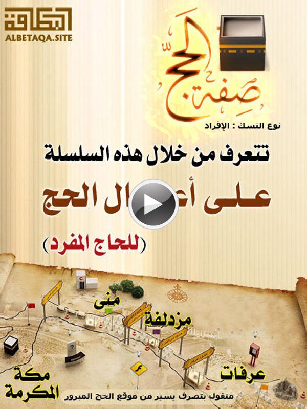 http://www.albetaqa.site/images/videos/m/sfthajj.jpg