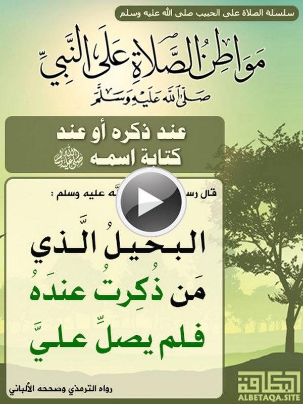 http://www.albetaqa.site/images/videos/m/slah3lahbyb.jpg