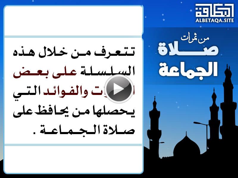 http://www.albetaqa.site/images/videos/m/thmratgma3h.jpg