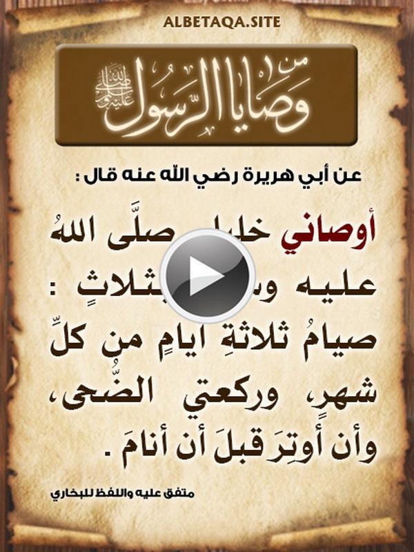 http://www.albetaqa.site/images/videos/m/wsaya.jpg