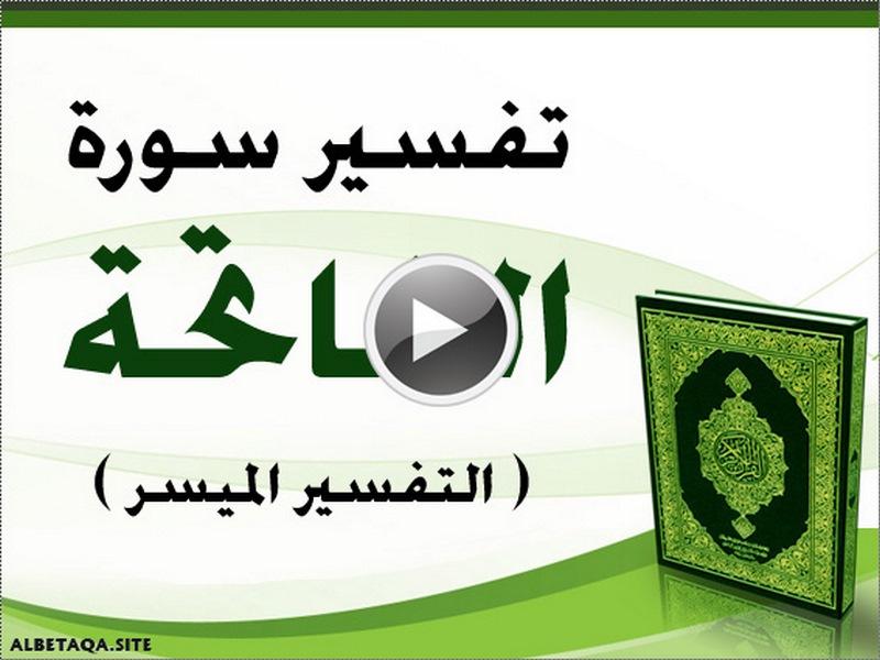 http://www.albetaqa.site/images/videos/q/001alfateha.jpg