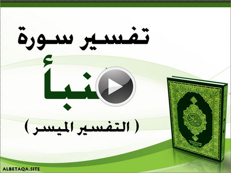 http://www.albetaqa.site/images/videos/q/078alnabaa.jpg