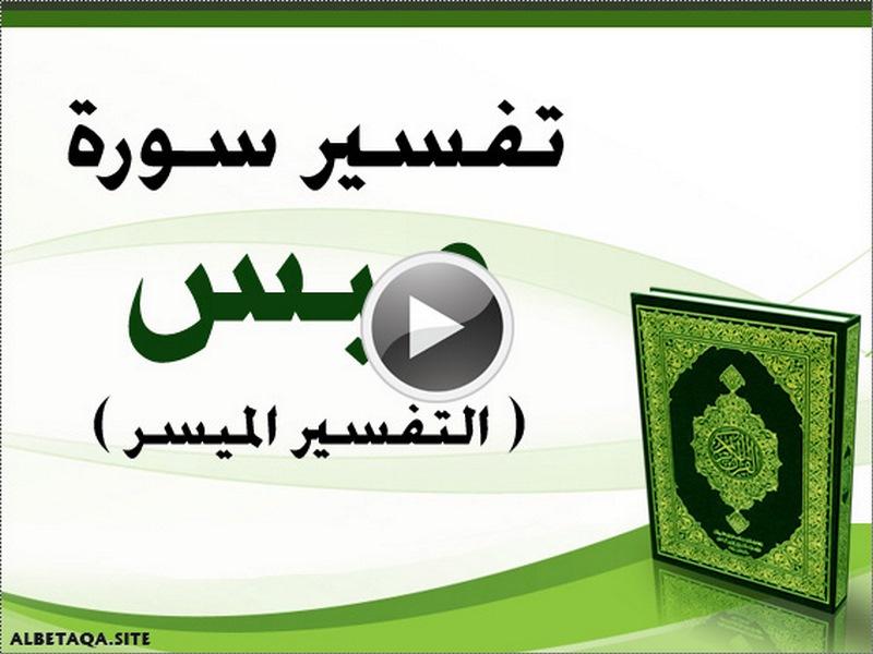 http://www.albetaqa.site/images/videos/q/080abasa.jpg