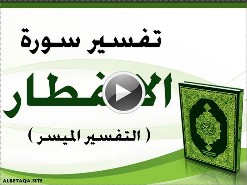 https://www.albetaqa.site/images/videos/q/082alenftar.jpg