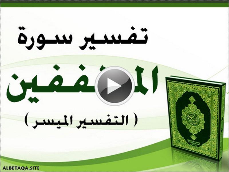 https://www.albetaqa.site/images/videos/q/083almotaffyn.jpg