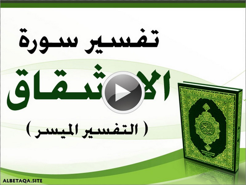 http://www.albetaqa.site/images/videos/q/084alensheqaq.jpg
