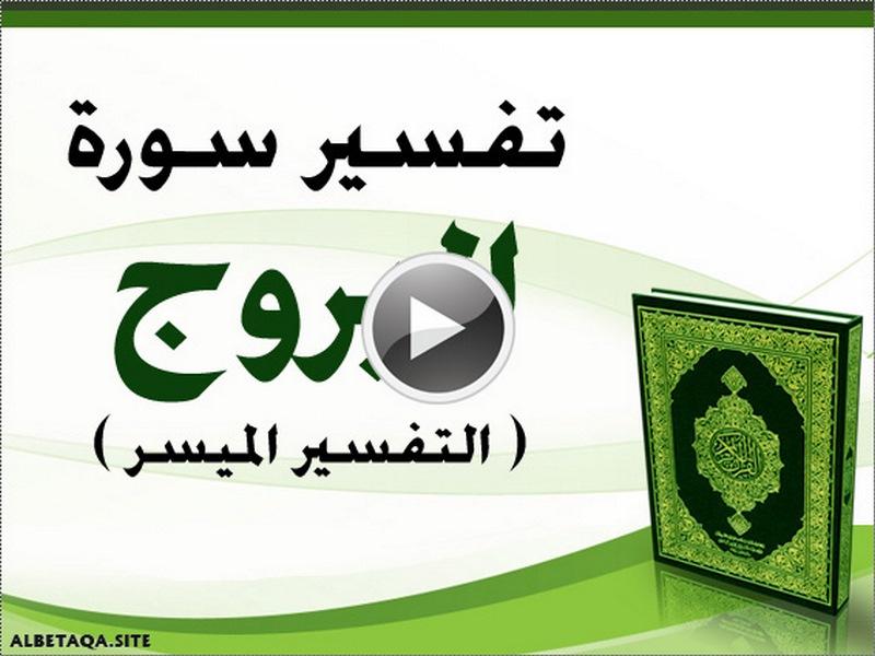 http://www.albetaqa.site/images/videos/q/085albrooj.jpg